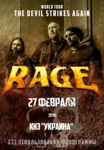 RAGE Харьков