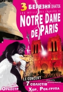 Notre Dame de Paris Харьков