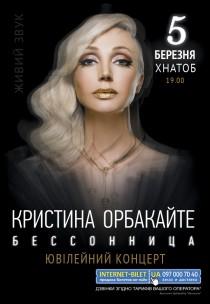 Кристина Орбакайте. БЕССОННИЦА Харьков