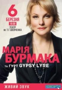 Мария Бурмака Харьков