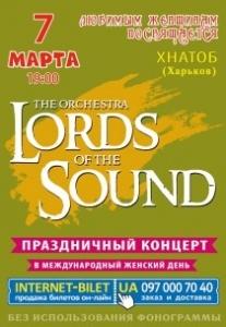 LORDS OF THE SOUND Харьков