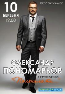 Олександр Пономарьов. Полонила ти... Харьков