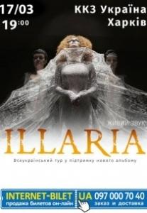 ILLARIA (Иллария) Харьков