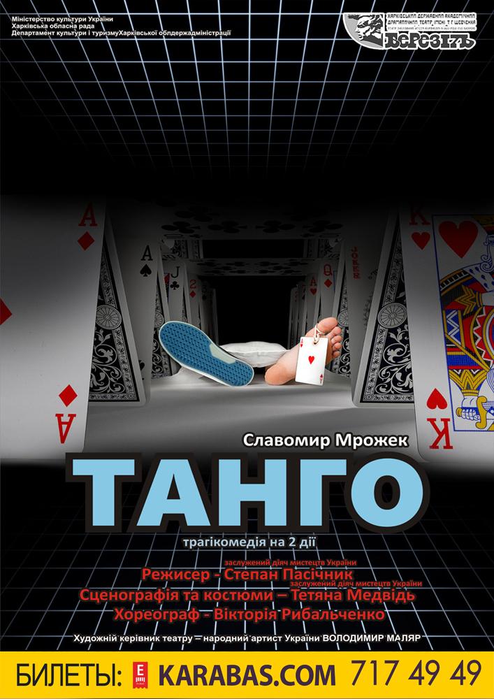 Танго Харьков