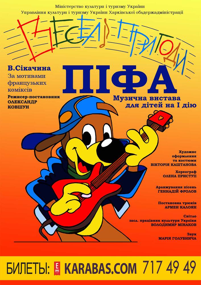 Веселі пригоди Піфа Харьков