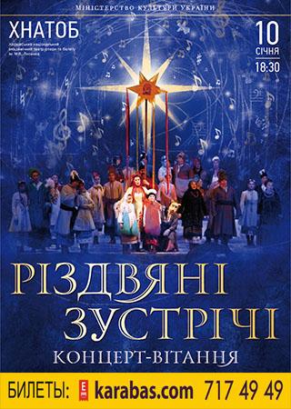 Різдвяні зустрічі Харьков