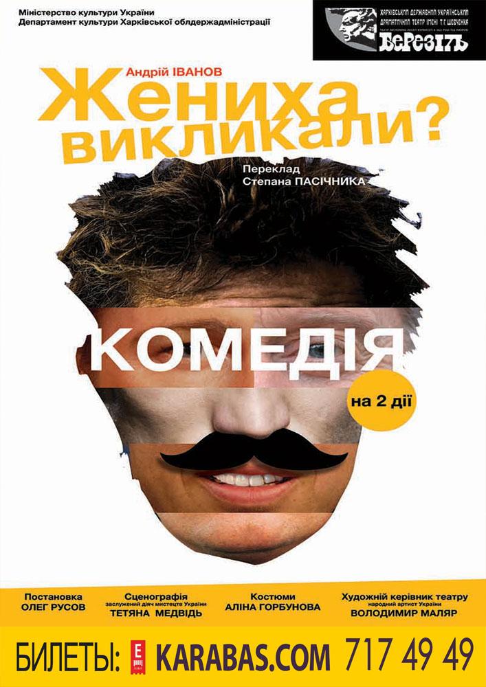 Жениха викликали? Харьков