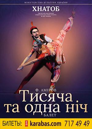 Балет «Тысяча и одна ночь» Харьков