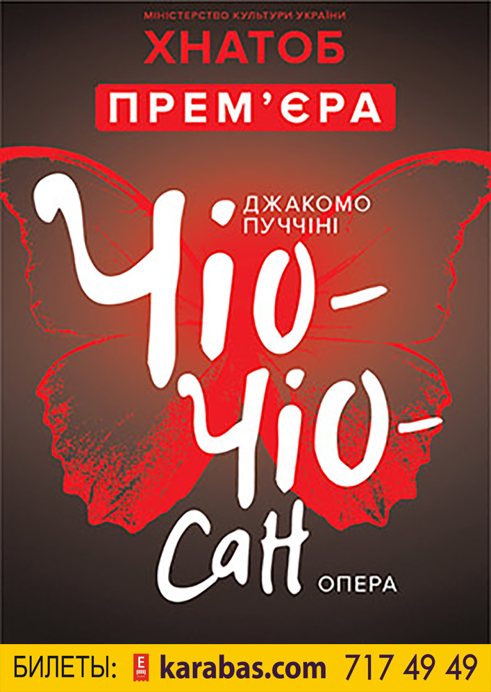 Чио-Чио-Сан Харьков