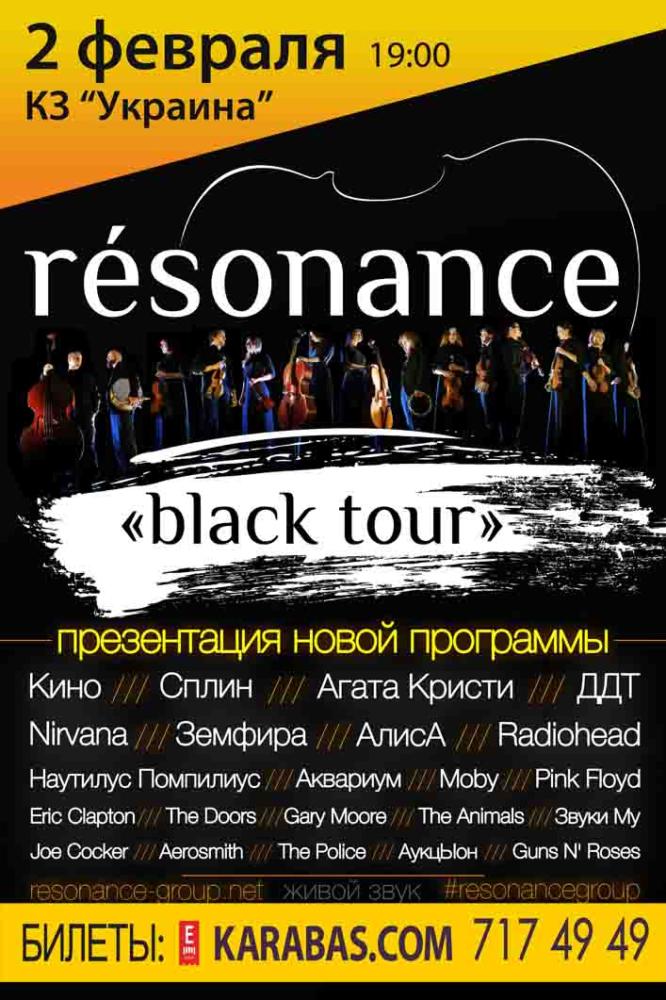 Группа «resonance»: black tour Харьков