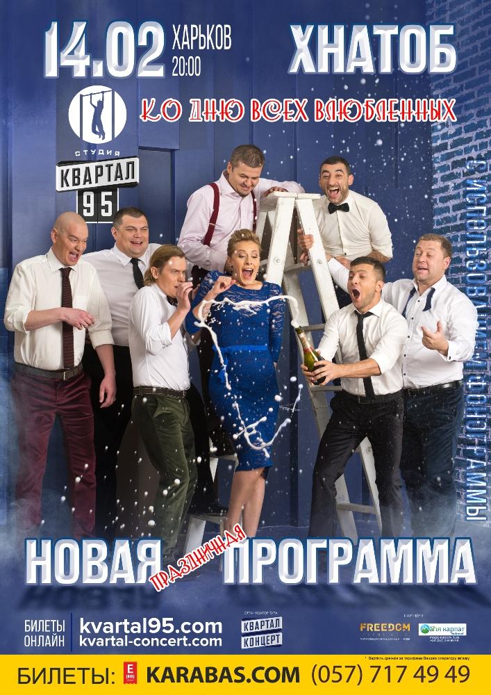 Студия «Квартал 95» Харьков