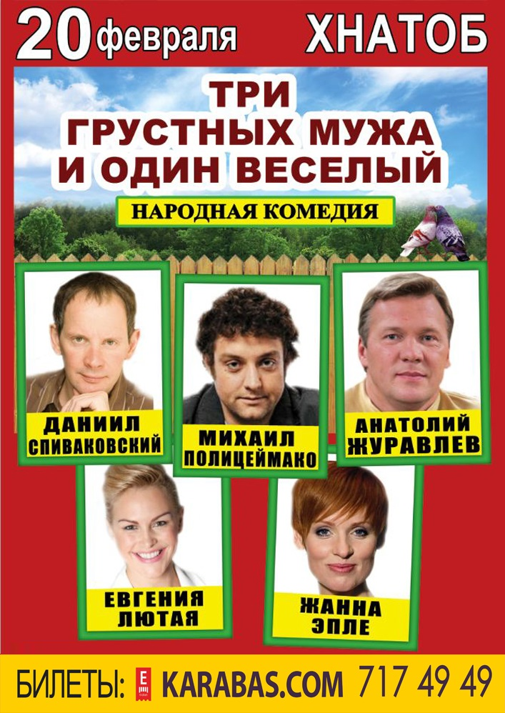 Три грустных мужа и один веселый Харьков