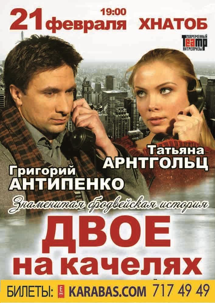 Двое на качелях Харьков