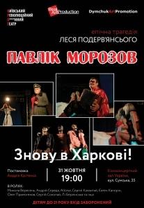 Лесь Подерв'янський «Павлік Морозов» Харьков