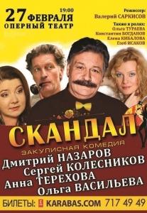 Спектакль «Скандал» Харьков