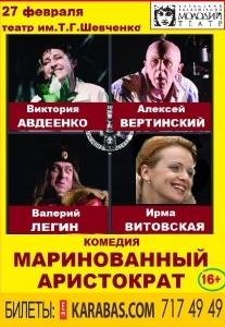 Маринованный аристократ Харьков