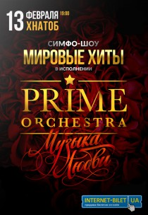 PRIME ORCHESTRA Харьков