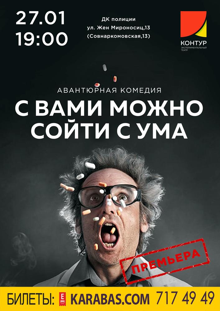 С вами можно сойти с ума Харьков