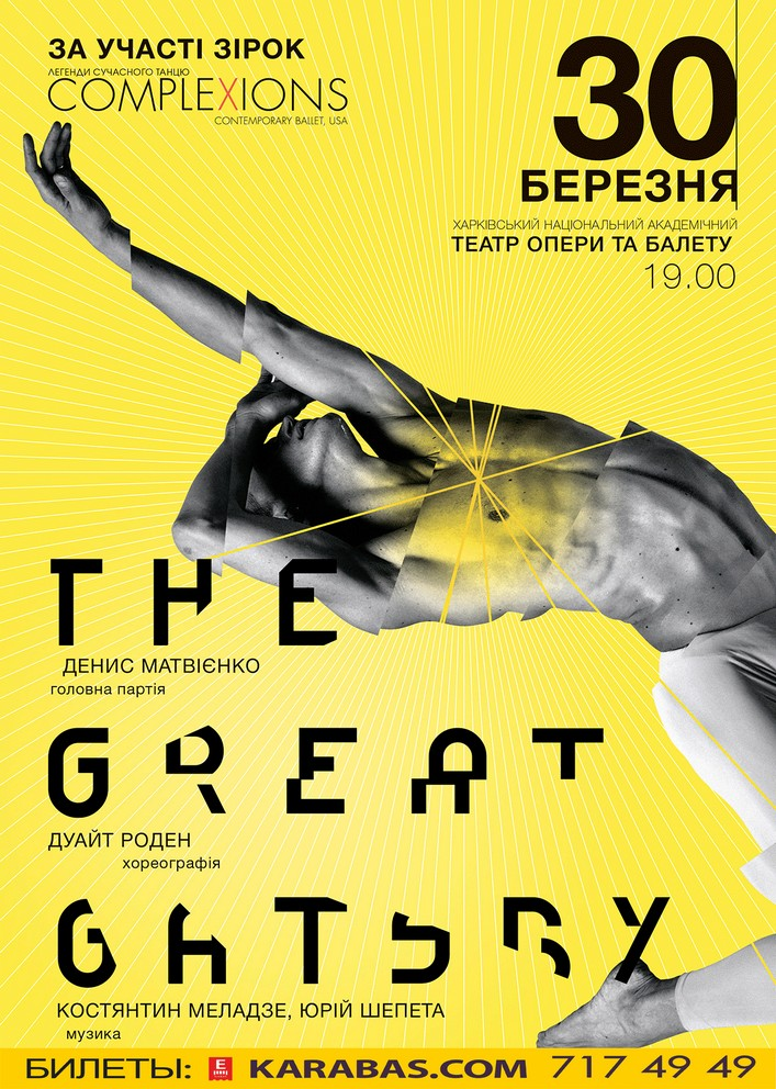 The Great Gatsby ballet Харьков