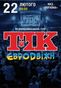 ТІК. EUROДВІЖН Харьков