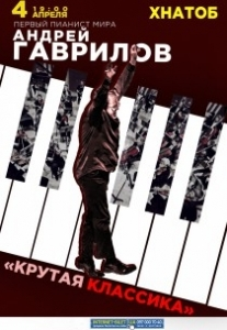Андрей Гаврилов Харьков