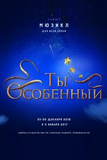 Мюзикл для всей семьи «Ты особенный» (17:00) Харьков