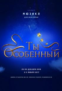 Мюзикл для всей семьи «Ты особенный» (18:00) Харьков