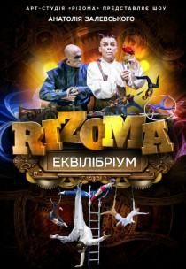 Шоу «Арт студии Rizoma» Анатолия Залевского «Еквілібріум» Харьков