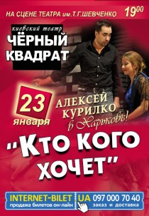 """Театр Черный квадрат """"Кто кого хочет"""" Харьков"""