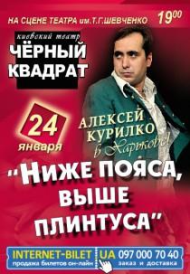 Театр Черный квадрат «Ниже пояса, выше плинтуса» Харьков