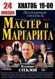 Мастер и Маргарита Харьков