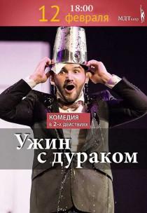 Ужин с дураком Харьков