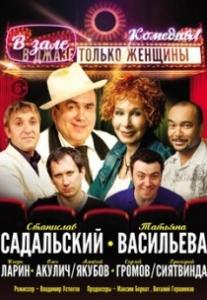 В джазе только женщины Харьков