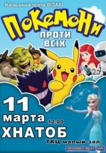 Покемоны против всех Харьков