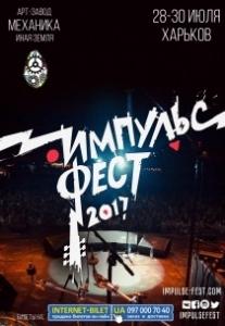 Импульс Фест 2017 (28-30 июля) Харьков