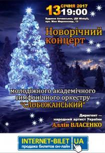 Новогодний концерт! Харьков