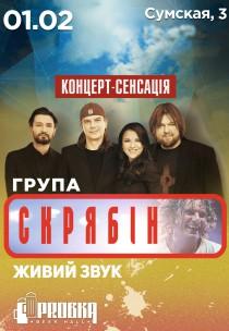 Скрябин Харьков