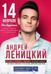 Андрей Леницкий Харьков