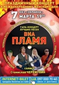 ВИА ПЛАМЯ - Праздничный концерт Харьков
