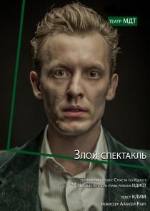 """День первый """"Злой спектакль"""" Харьков"""