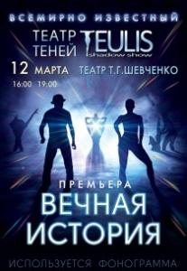 «ВЕЧНАЯ ИСТОРИЯ» от Театра Теней TEULIS (19.00) Харьков