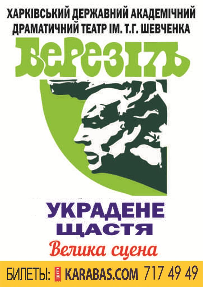 Украдене щастя Харьков