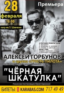 Черная Шкатулка Харьков