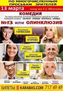 №13 или Олинклюзив Харьков