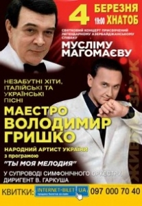 Володимир Гришко Харьков