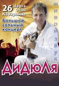 ДиДюЛя Харьков