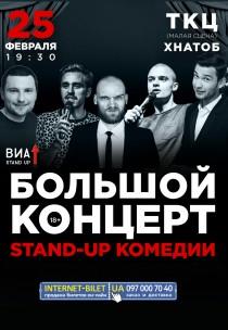 Большой концерт STAND-UP комедии Харьков