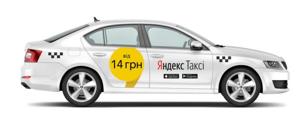 яндекс такси сервис