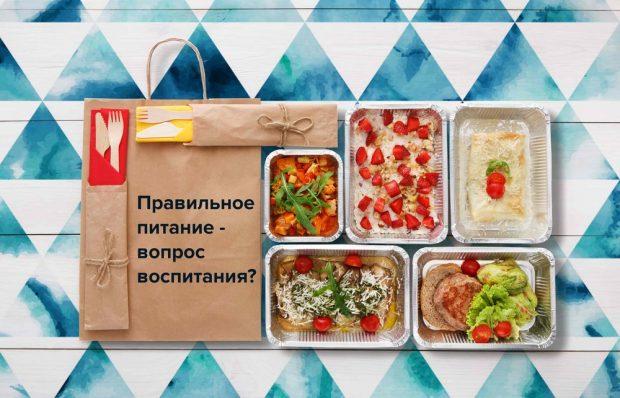 ЁFOOD сервис по доставке правильного питания в Харькове