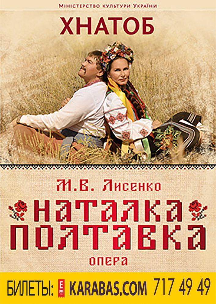 Опера «Наталка-Полтавка» Харьков